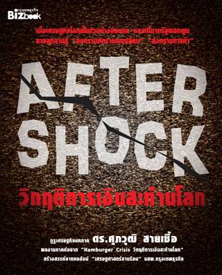 หน้าปก-after-shock-วิกฤตการเงินสะท้านโลก-ookbee