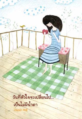 หน้าปก-วันที่หัวใจจะเปลี่ยนไปเป็นไม่มีน้ำตา-ookbee