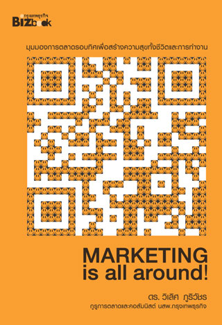 หน้าปก-marketing-is-all-around-ookbee