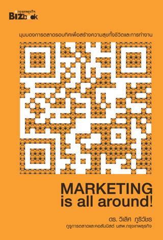 marketing-is-all-around-หน้าปก-ookbee