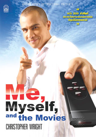 me-myself-and-the-movies-หน้าปก-ookbee