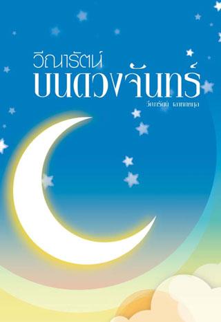 หน้าปก-วีณารัตน์-บนดวงจันทร์-ookbee