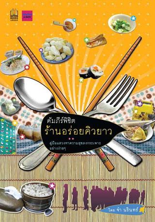 หน้าปก-คัมภีร์พิชิตร้านอร่อยคิวยาว-ookbee