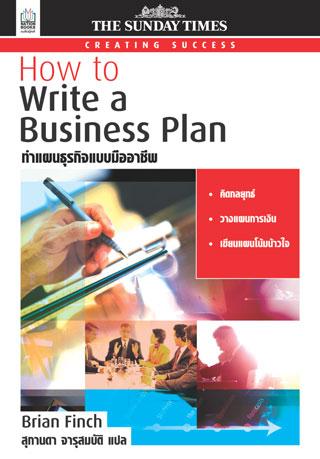 ทำแผนธุรกิจแบบมืออาชีพ-หน้าปก-ookbee