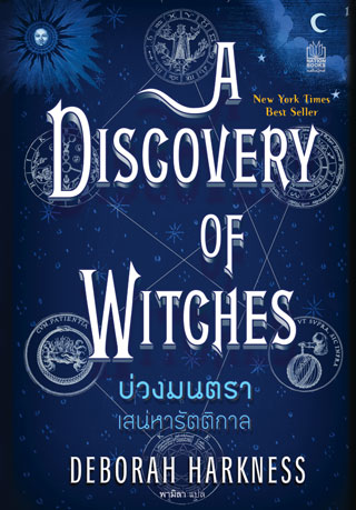 a-discovery-of-witches-บ่วงมนตรา-เสน่หารัตติกาล-หน้าปก-ookbee