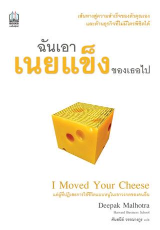 i-moved-your-cheese-ฉันเอาเนยเข็งของเธอไป-หน้าปก-ookbee
