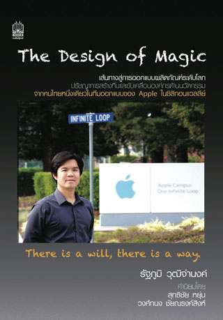 the-design-of-magic-หน้าปก-ookbee