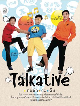 talkative-หน้าปก-ookbee