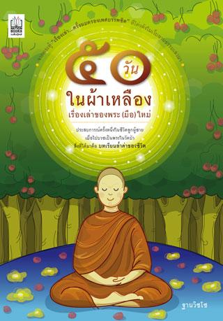 หน้าปก-50-วัน-ในผ้าเหลือง-เรื่องเล่าของพระมือใหม่-ookbee