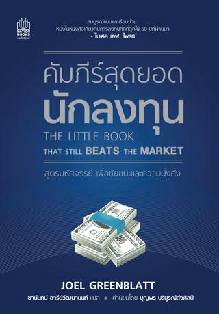 the-little-book-that-still-beats-the-market-คัมภีร์สุดยอดนักลงทุน-epub-หน้าปก-ookbee