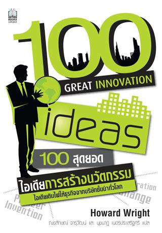 หน้าปก-100-great-innovation-ideas-100-สุดยอดไอเดียการสร้างนวัตกรรม-ookbee