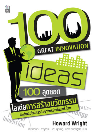 100-great-innovation-ideas-100-สุดยอดไอเดียการสร้างนวัตกรรม-หน้าปก-ookbee