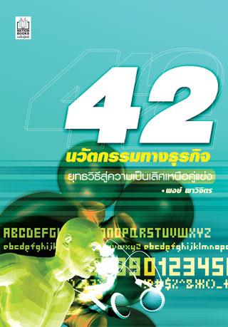 หน้าปก-42-นวัตกรรมทางธุรกิจ-ookbee