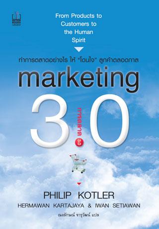 หน้าปก-marketing-30-ookbee