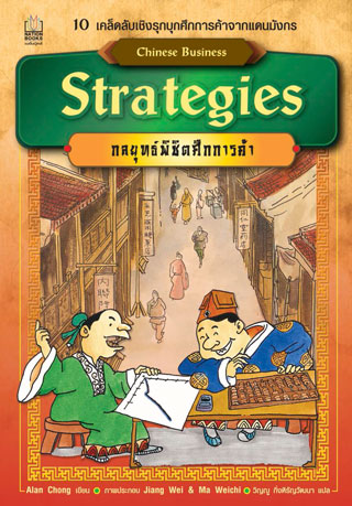 chinese-business-strategies-กลยุทธ์พิชิตศึกการค้า-หน้าปก-ookbee