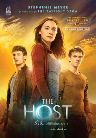 the-host-หน้าปก-ookbee