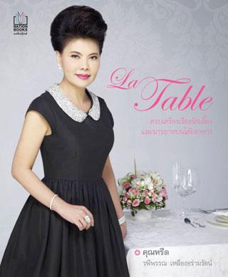 la-table-หน้าปก-ookbee