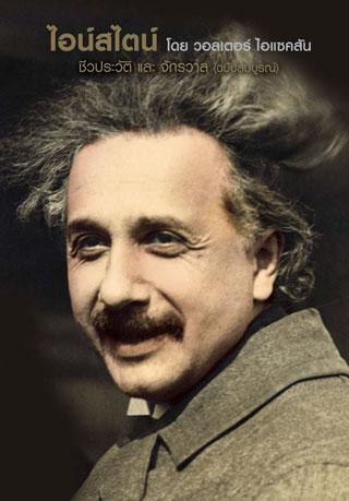หน้าปก-ไอน์สไตน์-ookbee