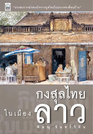 กงสุลไทยในเมืองลาว-หน้าปก-ookbee