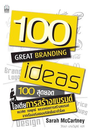 หน้าปก-100-สุดยอดไอเดีย-การสร้างแบรนด์-ookbee