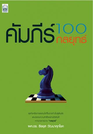 คัมภีร์-100-กลยุทธ์-หน้าปก-ookbee