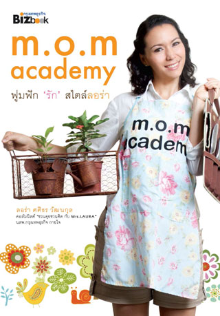 หน้าปก-ฟูมฟักรักสไตลฺลอร่า-mom-academy-ookbee