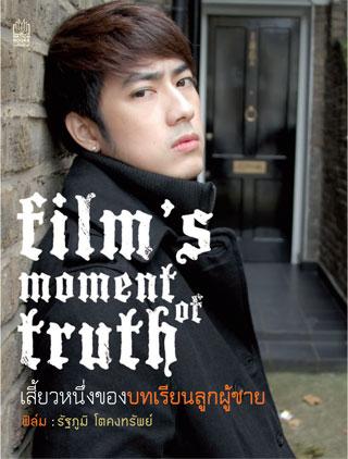 หน้าปก-เสี้ยวหนึ่งของบทเรียนลูกผู้ชาย-films-moment-of-truth-ookbee