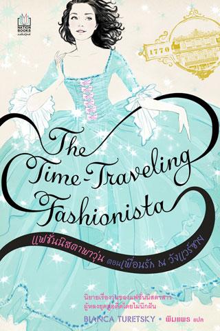 แฟชั่นนิสตาพาวุ่น-ตอนเพื่อนรัก-ณ-วังแวร์ซาย-the-time-traveling-fashionista-หน้าปก-ookbee