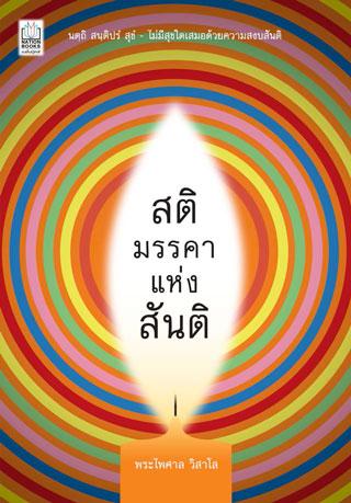 สติ-มรรคาแห่งสันติ-epub-หน้าปก-ookbee