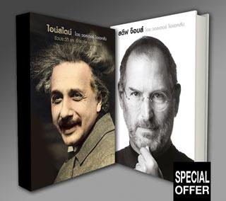 boxset-โปรโมชั่นซื้อ-2-เล่ม-ไอน์สไตน์และสตีฟ-จ็อบส์-หน้าปก-ookbee