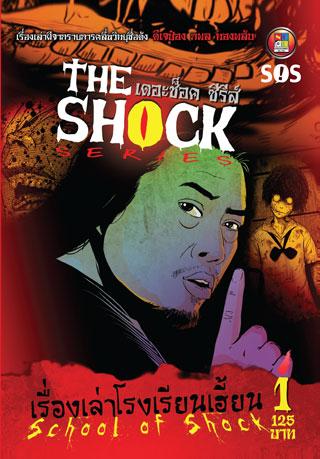 หน้าปก-the-shock-series-เรื่องเล่าโรงเรียนเฮี้ยน-ookbee