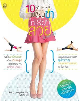 หน้าปก-10-สัปดาห์เปลี่ยนขาให้เรียวสวยสไตล์เกาหลี-ookbee