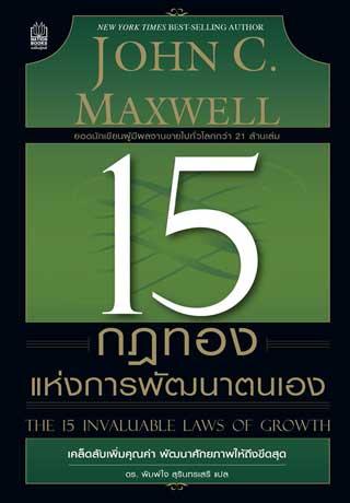 15-กฎทองแห่งการพัฒนาตนเอง-หน้าปก-ookbee