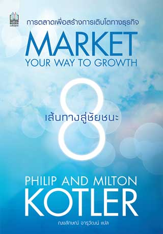 market-your-way-to-growth-หน้าปก-ookbee
