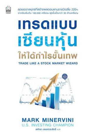 หน้าปก-เทรดแบบเซียนหุ้น-ให้ได้กำไรขั้นเทพ-trade-like-a-stock-market-wizard-ookbee