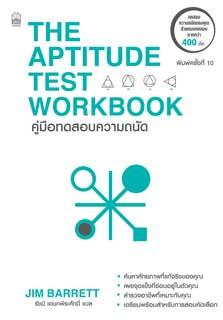 หน้าปก-the-aptitude-tests-workbook-คู่มือทดสอบความถนัด-พิมพ์ครั้ง-10-ookbee