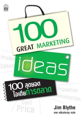 หน้าปก-100-สุดยอดไอเดียการตลาด-ookbee