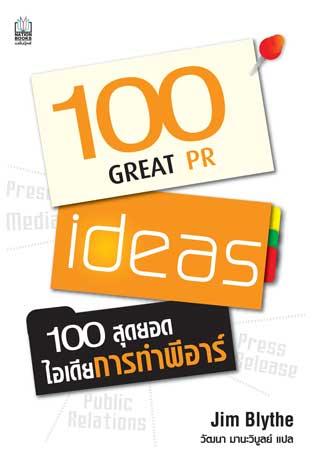 หน้าปก-100-สุดยอดไอเดียการทำพีอาร์-ookbee