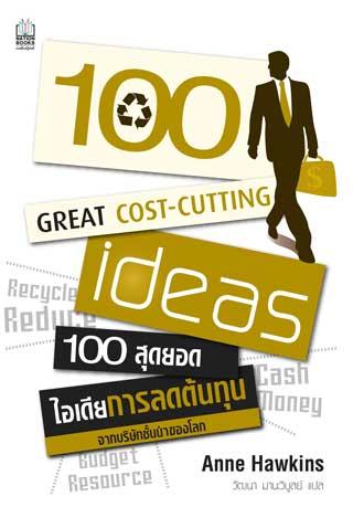 หน้าปก-100-สุดยอดไอเดียการลดต้นทุน-ookbee