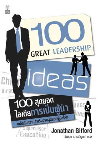 หน้าปก-100-สุดยอดไอเดียการเป็นผู้นำ-ookbee