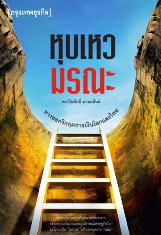 หน้าปก-หุบเหวมรณะ-ทางออกวิกฤตการเงินโลกและไทย-ookbee