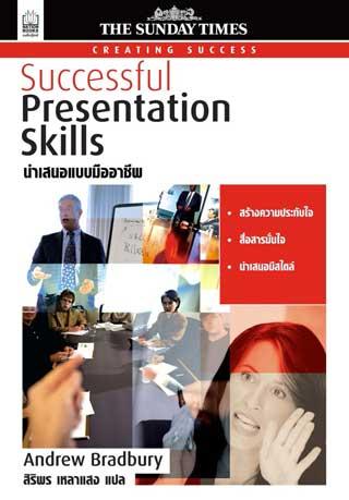 หน้าปก-successful-presentation-skills-นำเสนอแบบอาชีพ-ookbee