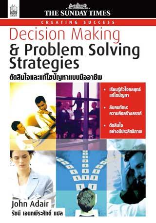 หน้าปก-decision-making-problem-solving-strategies-ตัดสินใจและแก้ปัญหาแบบมืออาชีพ-ookbee