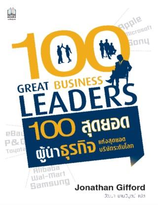 หน้าปก-100-สุดยอดผู้นำธุรกิจแห่งสุดยอดบริษัทระดับโลก-ookbee