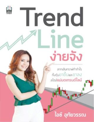 หน้าปก-trend-line-ง่ายจัง-ookbee