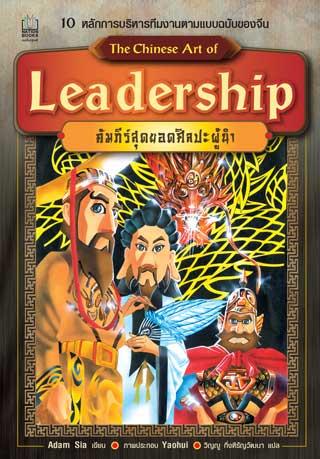 leadership-คัมภีร์สุดยอดศิลปะผู้นำ-หน้าปก-ookbee