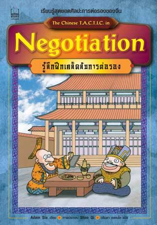 หน้าปก-negotiation-รู้ลึกฝึกเคล็ดลับการต่อรอง-ookbee