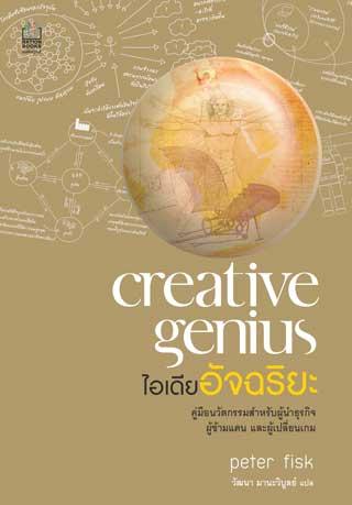 หน้าปก-creative-genius-ไอเดียอัจฉริยะ-ookbee