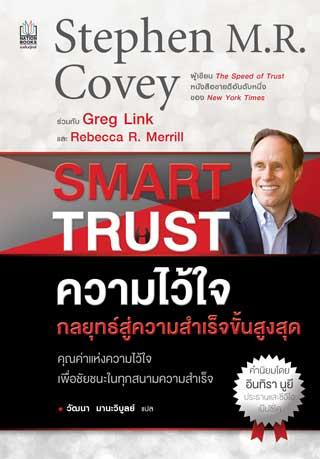 smart-trust-ความไว้ใจ-หน้าปก-ookbee