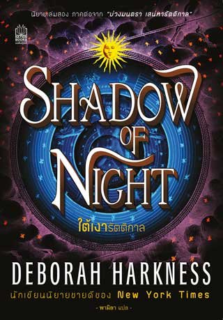 shadow-of-night-ใต้เงารัตติกาล-หน้าปก-ookbee
